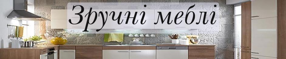 Зручні меблі на замовлення від виробника Львів, Кухні, шафи купе
